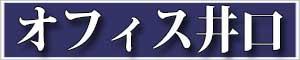 事業計画・経営計画・ビジネスプラン・ビジョン設定の専門コンサルタント | 井口 嘉則公式サイト
