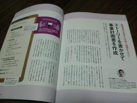 nikkeibp_kachojuku_yiguchi_140417